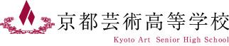 京都芸術高等学校