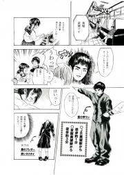 学校紹介マンガ 2