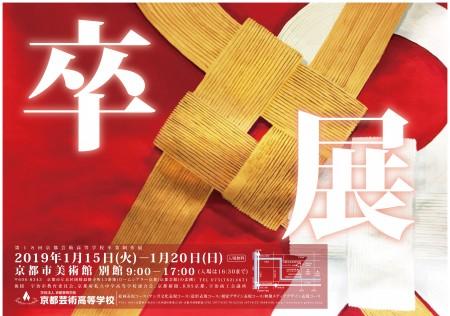 H30.卒制ポスター【結】