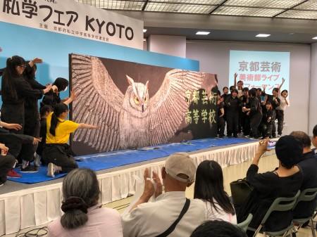 私学フェアーKYOTO美術部ライブパフォーマンス20190609